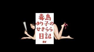 女優・前田敦子が主演するTBSの深夜ドラマ『毒島(ぶすじま)ゆり子のせき...