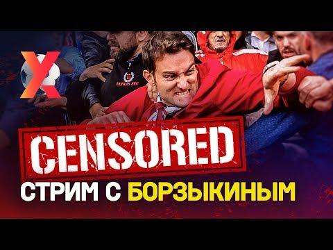 СТРИМ! Блокировка видео. Роша и Слуцкий. Последние новости