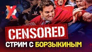 СТРИМ Блокировка видео Роша и Слуцкий Последние новости