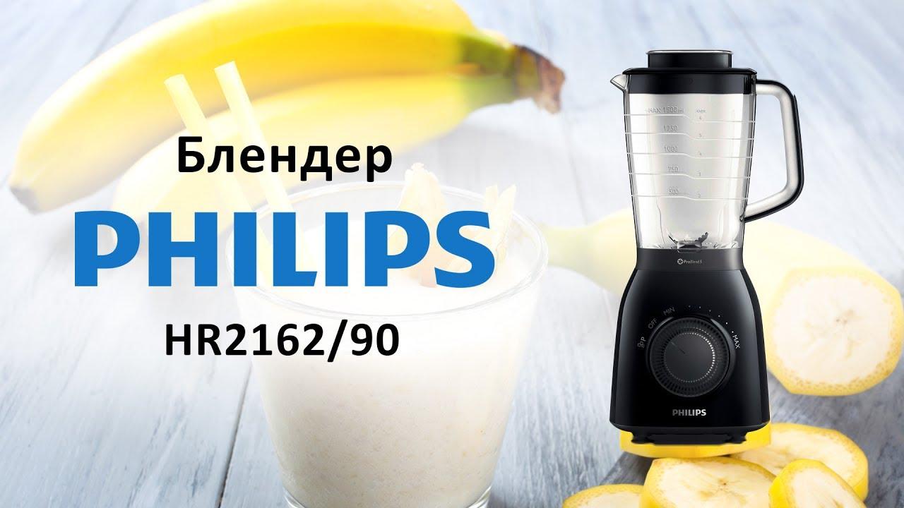 блендер Philips Hr216290 видео обзор Youtube