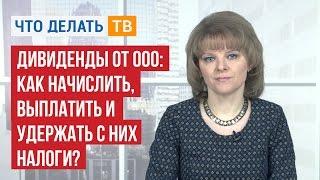 видео Дивиденты - бухгалтерский и налоговый учет