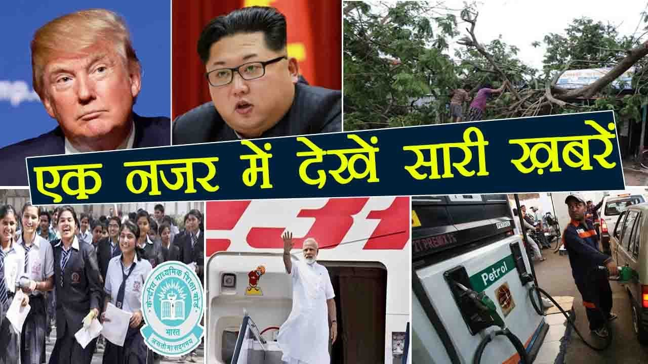 Top News: PM Modi ASEAN tour | CBSE class 10th results | Petrol Hike | Thunderstorm | वनइंडिया हिंदी