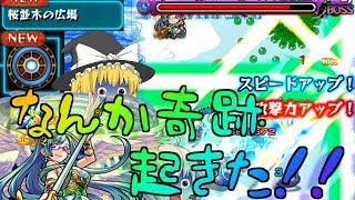 【モンスト】 これが最後のターン!!閃きの遊技場桜並木5ステージ!最高のフィニッシュが決まる!?