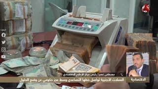العملات الأجنبية تواصل خطها التصاعدي وسط عجز حكومي عن وضع الحلول