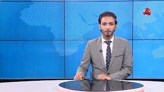 نشرة الاخبار   16 - 11 - 2019   تقديم اسامة سلطان   يمن شباب