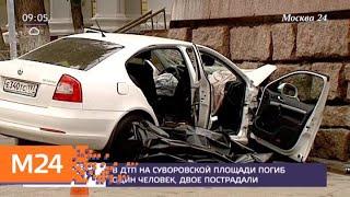 Смотреть видео В ДТП на Суворовской площади погиб один человек - Москва 24 онлайн