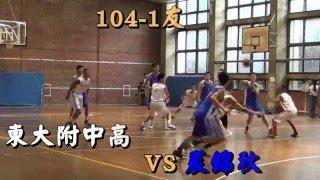 東大附中高中部 VS 香港裘錦秋中學-104年友誼賽