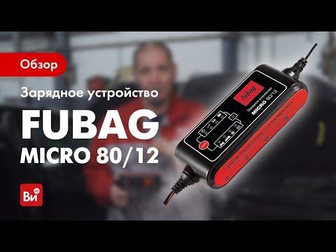 Обзор зарядного устройства FUBAG MICRO 80/12