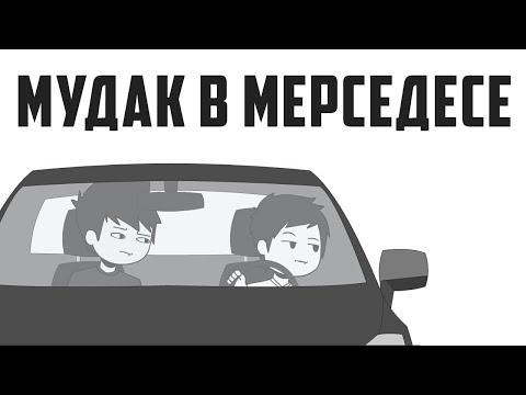 Мудак В Роскошном Мерседесе S-Класса - Видео приколы ржачные до слез