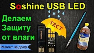 Делаем защиту от влаги и грязи фонарику Soshine LED 6 USB