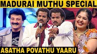 APY 16 | Madurai Muthu | Kovai Guna | Venkatesh | Comedy