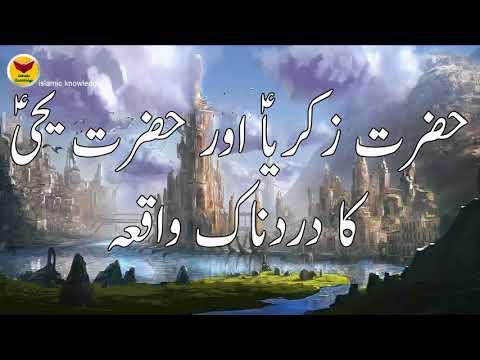 Hazrat Zakariya Ka Waqiya | Hazrat Yahya Story In Urdu