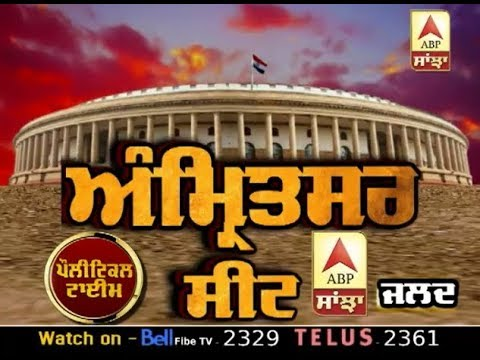 Special Programme: Political Time 'ਚ Amritsar Seat ਜਲਦ
