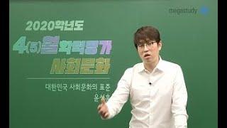 [메가스터디] 사회 윤성훈 쌤 - [5.21학평] 사회…