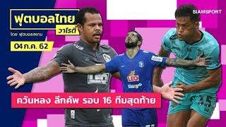พูดคุยควันหลง ลีกคัพ รอบ 16 ทีม พร้อมอัพเดทข่าวสารฟุตบอลไทยลีก l ฟุตบอลไทยวาไรตี้ 04.07.62
