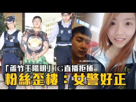 高調直播拉K 蘆竹王陽明被逮要求拍帥點   台灣蘋果日報