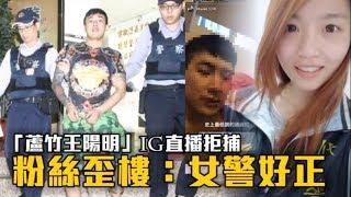 高調直播拉K 蘆竹王陽明被逮要求拍帥點 | 台灣蘋果日報