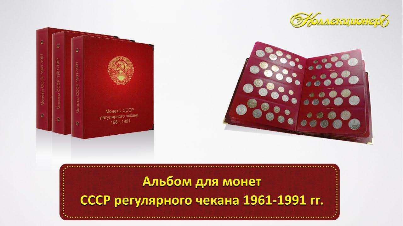 Альбомы для монет 1961 1991 гривна 2005 г стоимость