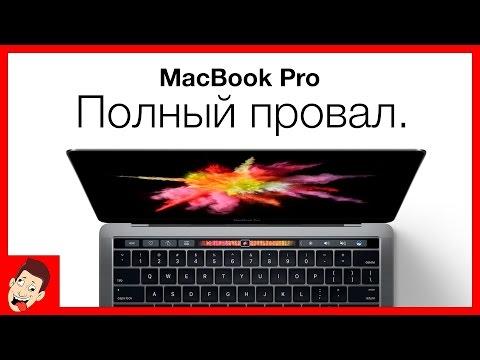 Новый MacBook Pro 2016 – 3 смертельных ошибки Apple