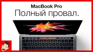 Новый MacBook Pro 2016 – 3 смертельных ошибки Apple(, 2016-10-27T20:43:59.000Z)
