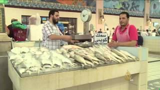 حملة كويتية غاضبة لارتفاع أسعار الأسماك
