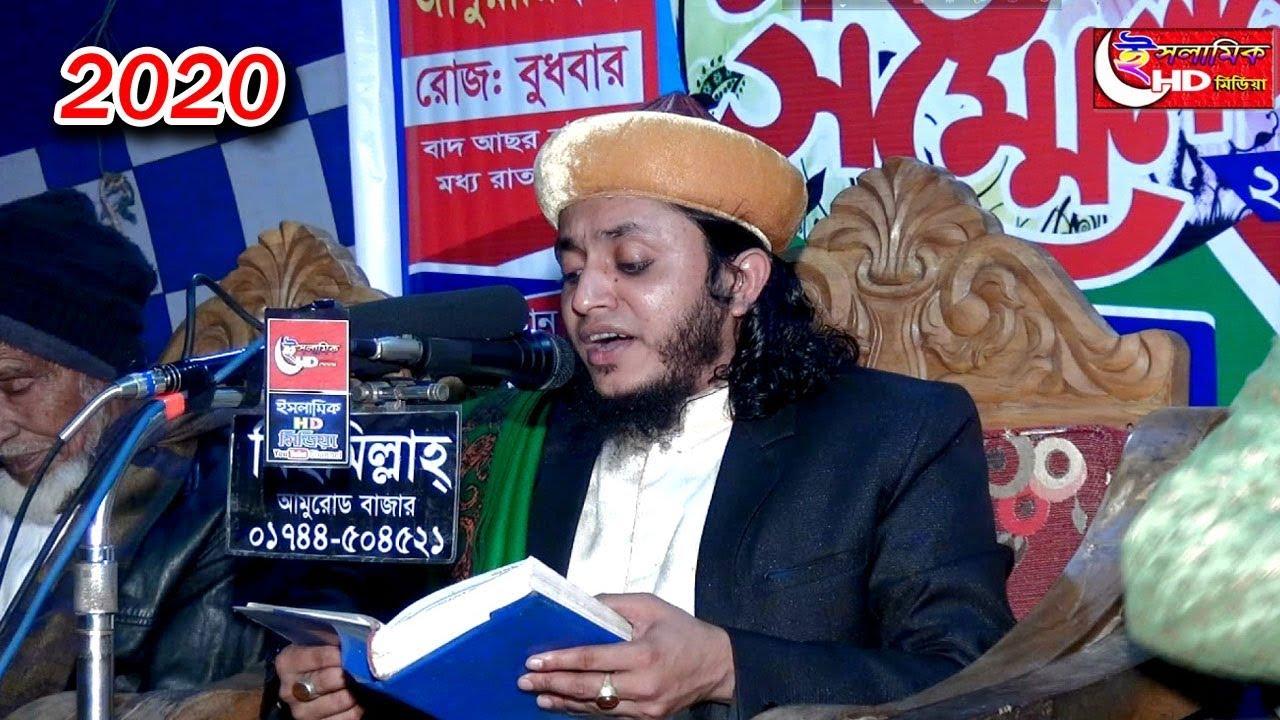 Download চুনারুঘাটের তাহেরী । আফজল হোসেন আশেকী । Maulana Afzal Hossain Ashiqi । islamic hd media