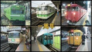 2019年04月15日ヨッシー鉄道一周年