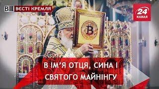 Вєсті Кремля. Кірілл запускає власну криптовалюту