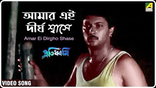 Amar Ei Dirgho Shase | Protidhwani | Bengali Movie Song | Kumar Sanu