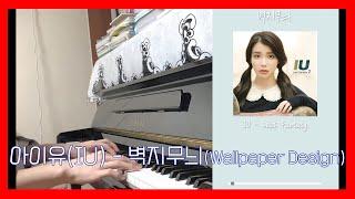 IU(아이유) - 벽지무늬(Wallpaper Desig…