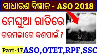 Odia General Science GK !! P-17 !! ASO General Science Gk Question !! Science GK Odia