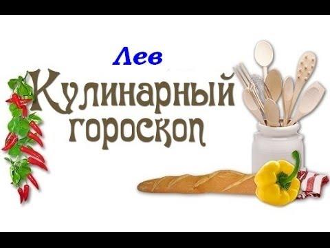 Кулинарный гороскоп. Лев. 23.07 - 22.08