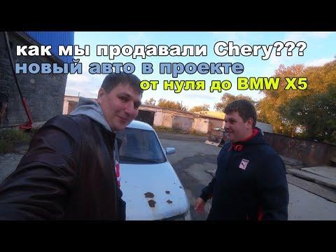 Продали Китайца.Новое авто в проекте!!! От нуля до BMW X5