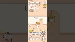[고양이를 만나] 숙련자가 알려주는 치즈 인간형 만드는 법 등등  공략 1탄 screenshot 2