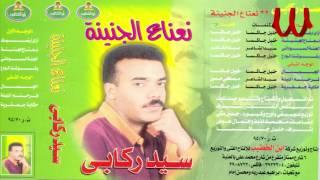 Sayed Rekaby -  N3na3 ElGnenah / سيد ركابي - نعناع الجنينة