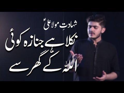 Salam - Nikla Hai Janaza Koi Allah Ke Ghar Say - Syed Saulat Zaidi - 2017