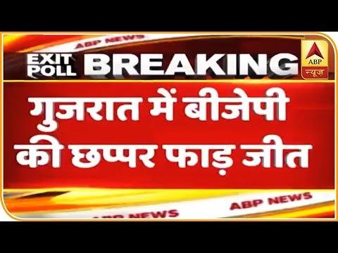 #ABPExitPoll: गुजरात में कांग्रेस के लिए बुरी खबर, बीजेपी का क्या हाल ? जानिए   ABP News Hindi