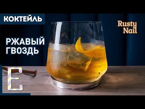 РЖАВЫЙ ГВОЗДЬ (Rusty Nail) — классический коктейль с виски