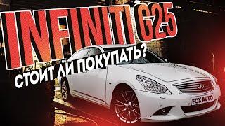 Infiniti/Инфинити G25 - стоит ли покупать?