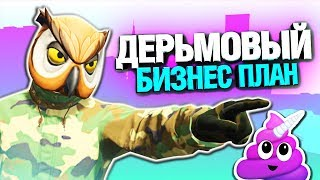 ДЕРЬМОВЫЙ БИЗНЕС ПЛАН В GTA 5 ONLINE - МОЩНЫЙ БОЕВИК В ГТА 5