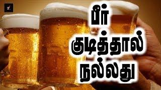 பீர் குடிப்பதால் உள்ள நன்மைகள் | Drinking Beer- Benefits | Tamil Health Tips | Manjappai