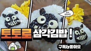 토토로삼각김밥(캐릭터도시락)