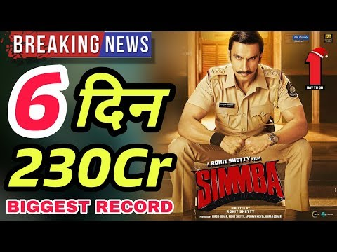 Simmba 6th Day Record Breaking Box Office Collection | Simmba 6th Day Worldwide Collection