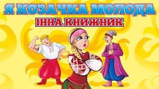 Я козачка молода - Інна Книжник Весільні пісні Українські пісні