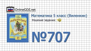 Задание № 707 - Математика 5 класс (Виленкин, Жохов)