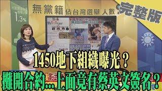 2019.12.24大政治大爆卦完整版(下) 1450地下組織曝光? 攤開合約...上面竟有蔡英文簽名?