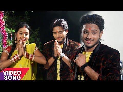 Golu Gold का सबसे हिट छठ गीत 2017 - Ganga Ghate Banela Bediya - Hit Bhojpuri Chhath Geet 2017