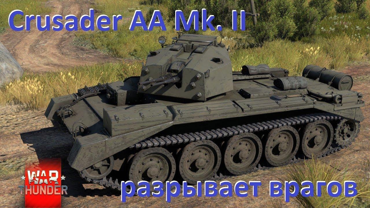 war thunder crusader mk 2