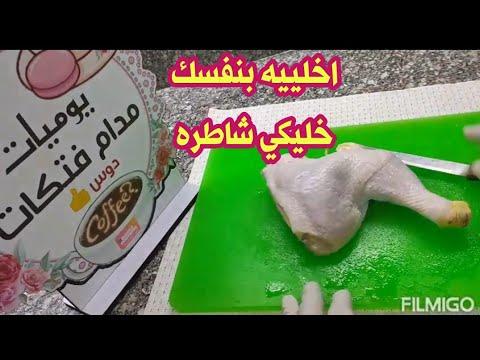 اسهل طريقه لخلي وراك الفراخ لعمل الحمام الكداب ولا الحوجه للفرارجي يوميات مدام فتكات Youtube