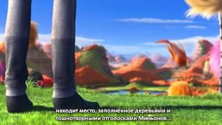 Nostalgia Critic [Ep.254] - The Lorax (rus sub)
